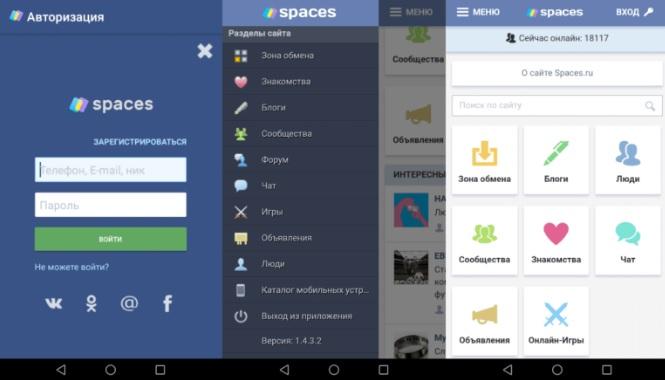 Spaces.ru-zona-obmena-failami-skachat