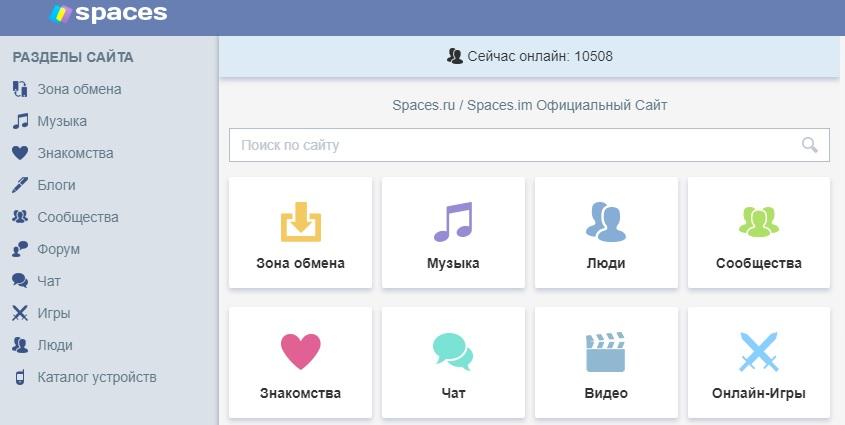 Spaces.ru-zona-obmena-failami
